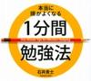 1分間勉強法&1分間英単語 by 石井貴士