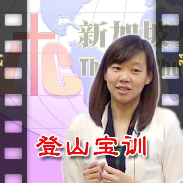 「新加坡基督生命堂」的登山宝训 (视频)