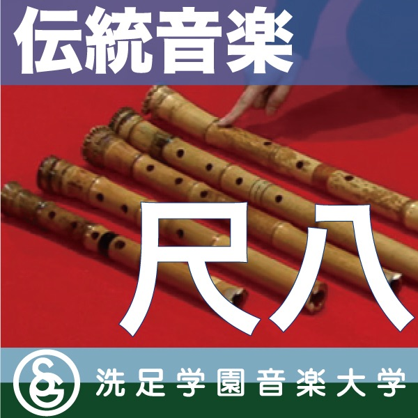 伝統音楽デジタルライブラリー:「尺八」