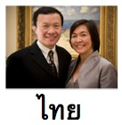New Hope International (Thai)