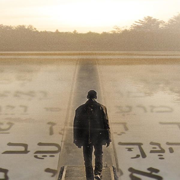 The Parsha In My Life - By Rabbi Reuven Wolf - Maayon Yisroel Artwork