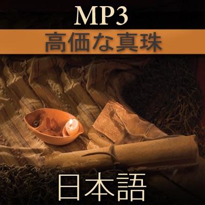 高価な真珠 | MP3 | JAPANESE