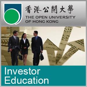 投資者教育講座