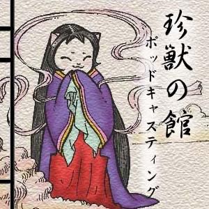 日本みじかい昔話・珍獣の館ポッドキャスティング