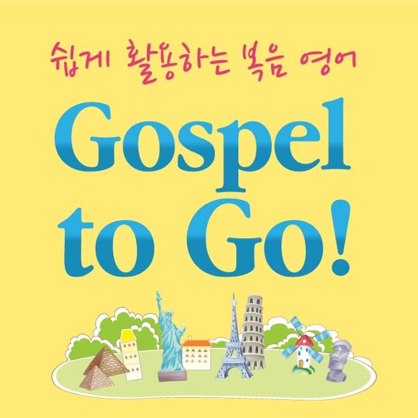 Gospel to Go [ë³µììì´]