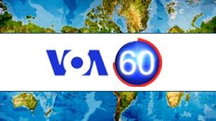 VOA 60秒(國際) - 美國之音:VOA