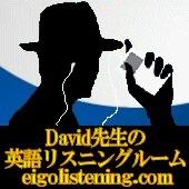 英語リスニング.com David先生