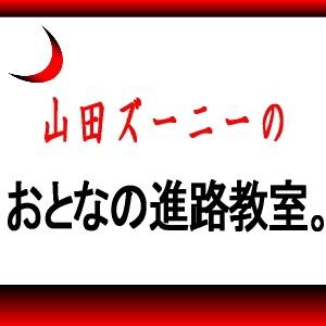 山田ズーニーの「おとなの進路教室。」