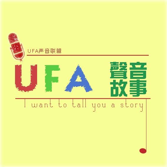 【UFA声音故事】