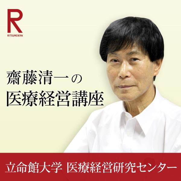 齋藤清一の医療経営講座