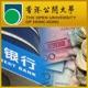 中國金融法