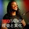 TEDTalks 社会と文化