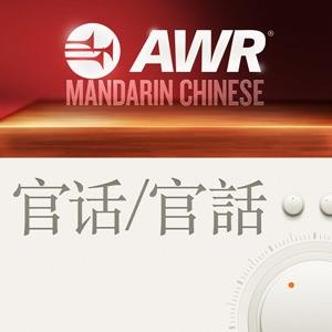 AWR Mandarin Chinese (EHS 遇見幸福)
