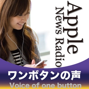 Apple News Radio ワンボタンの声:ワンボタンの声制作委員会