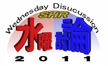 SHR水曜討論2011