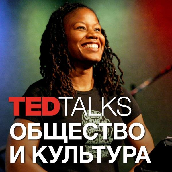TEDTalks Общество и Культура