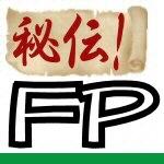 ▲秘伝!FP暗記術▲