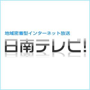 日南テレビ! podcast
