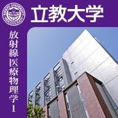 放射線医療物理学1