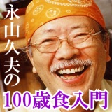 永山久夫の100歳食入門