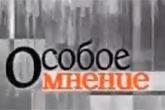 Особое мнение (звук) | Эхо Москвы