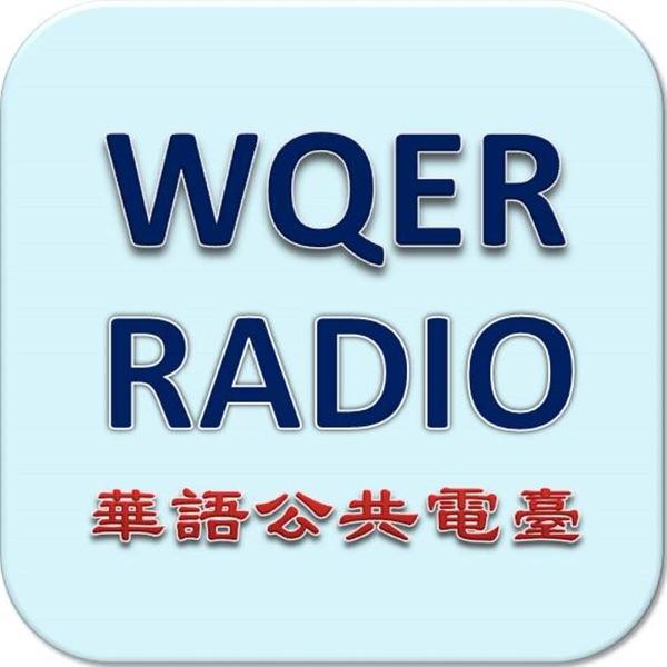 WQER 中文節目 华语广播