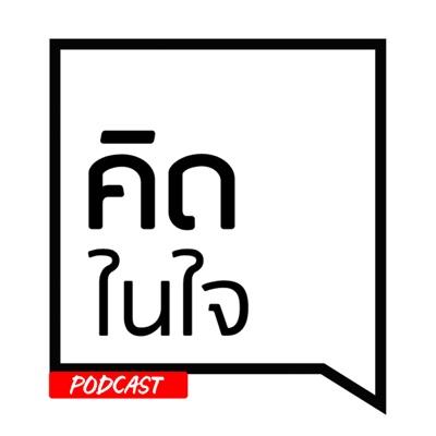 คิดในใจ Podcast:thinknaijai
