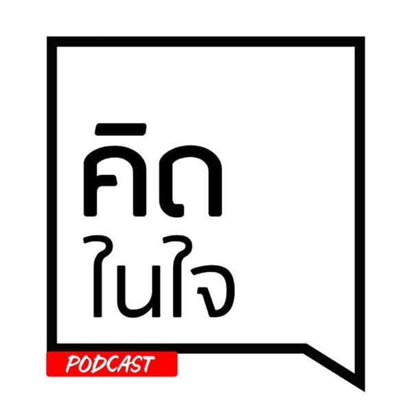 คิดในใจ Podcast