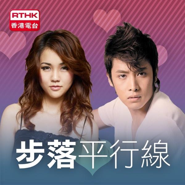 香港電台:步落平行線