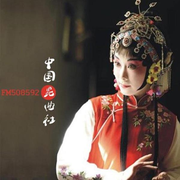 中国昆曲社