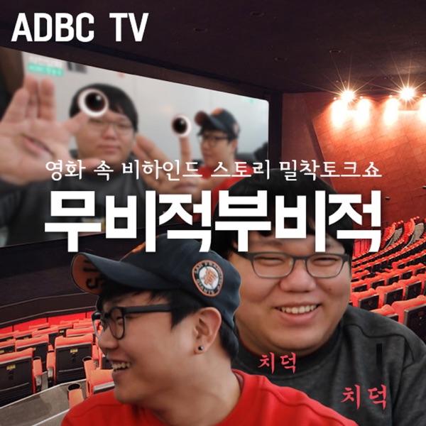 영화 비하인드 토크쇼 [무비적부비적] #ADBC_TV