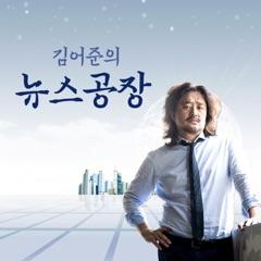 TBS 김어준의 뉴스공장