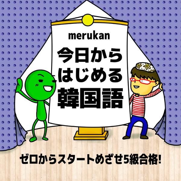 今日からはじめる韓国語-ゼロからスタートめざせ5級合格!-