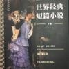 外国短篇小说