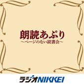 朗読あぷり~ページのない読書会 - ラジオNIKKEI