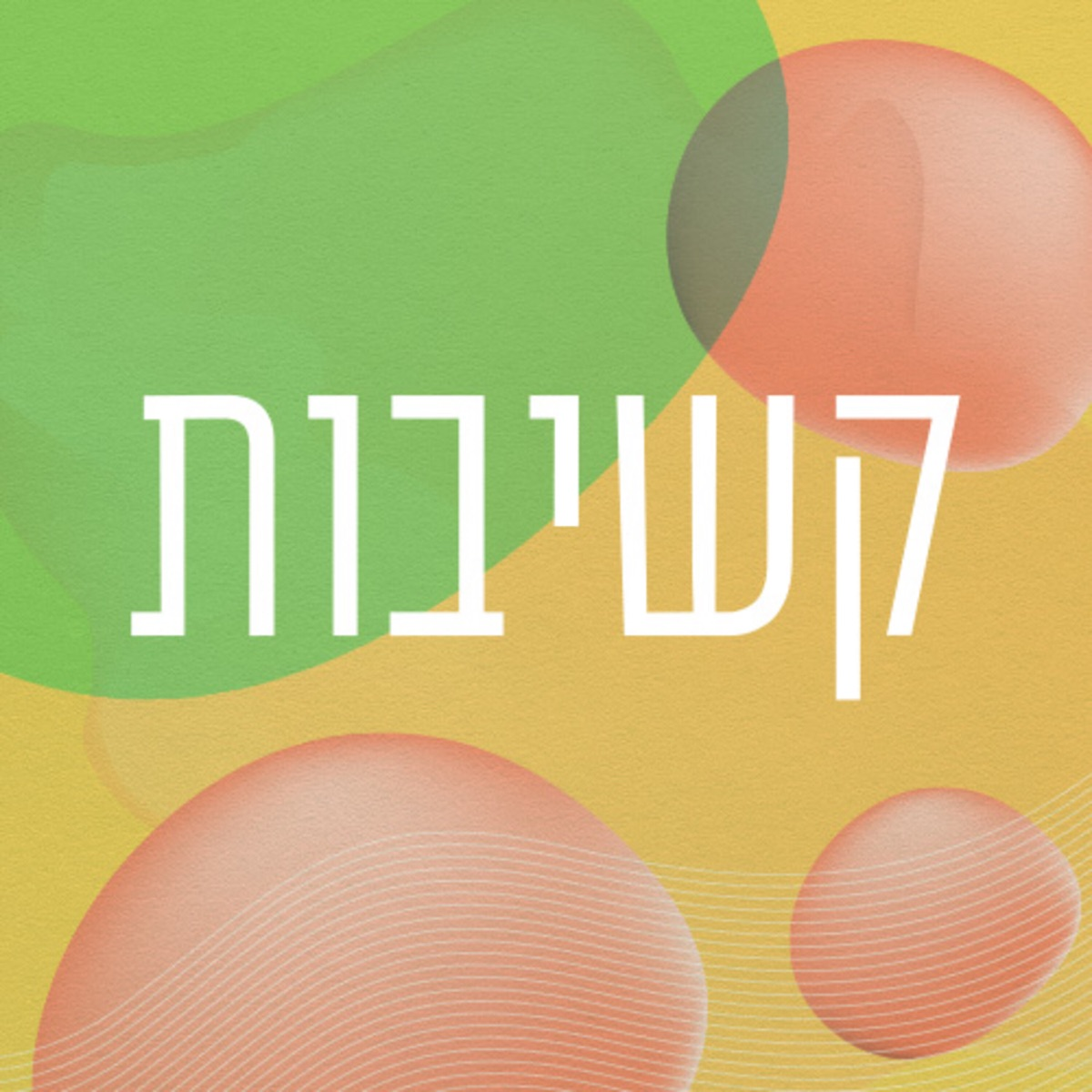 קשיבות Mindfulness Podcast