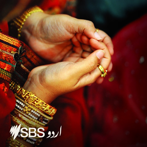 SBS Urdu - ایس بی ایس اردو
