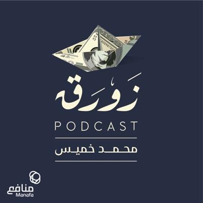 زورق مع محمد الخميس:محتوايز