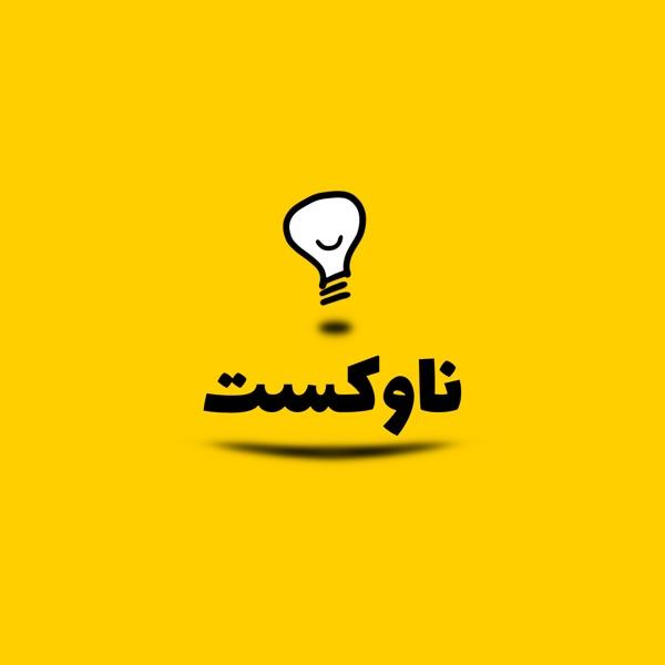 پادکست فارسی ناوکست / Navcast/کتاب صوتی انسان خردمند