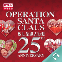 Operation Santa Claus 2012 podcast