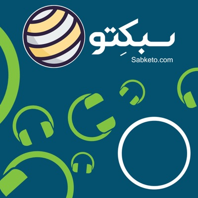 سبکتو   Sabketo (فارسی)