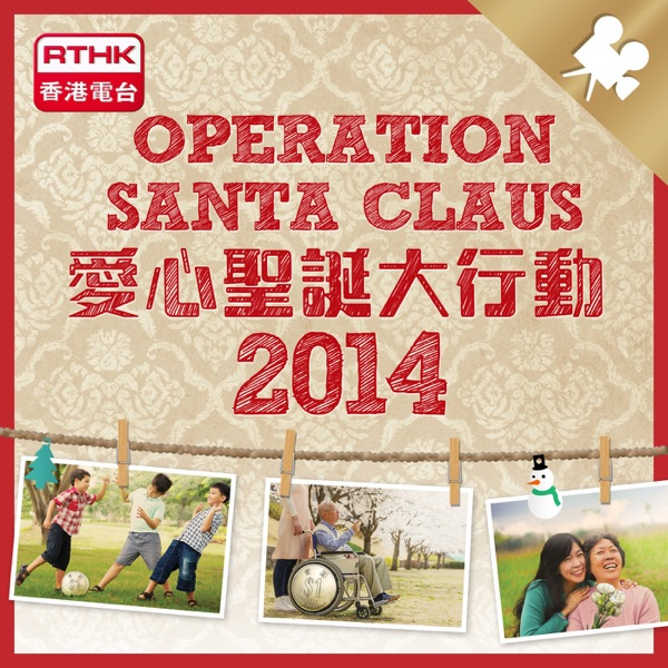 Operation Santa Claus 2014 (Video)