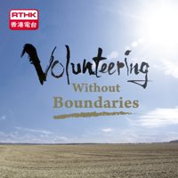 Volunteering Without Boundaries podcast