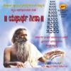 Bhagavad Gita Kannada