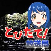 とびたて!放送局(特撮・アニメ・ゲームの話題マシマシ)