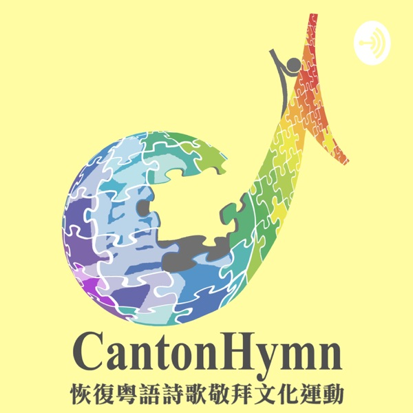 CantonHymn Podcast