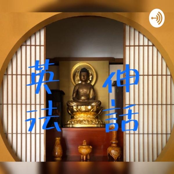 英伸法話 〜日々の安らぎに、仏教を。