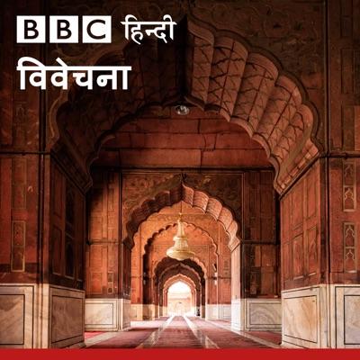 विवेचना:BBC Hindi Radio