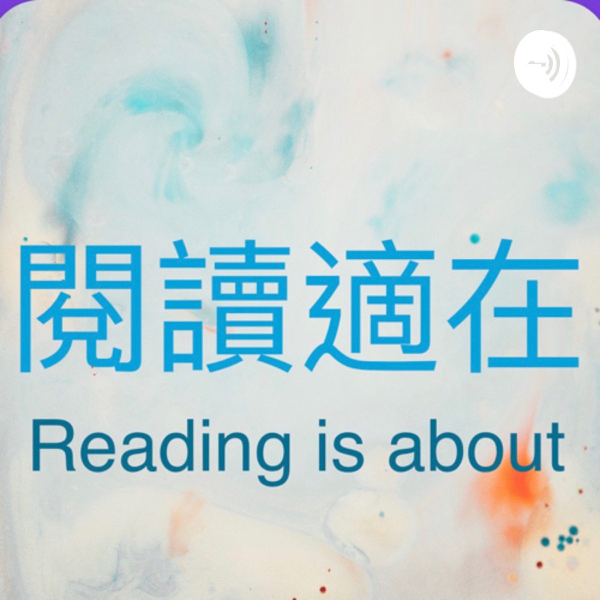 閱讀適在 Reading is about