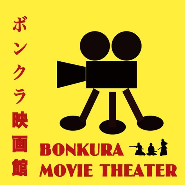 ボンクラ映画館:ポッドキャスト配信